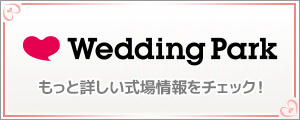 ラヴィール岡山【ウエディングパーク】