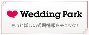 アンディアーモ パルテンツァホテル【ウエディングパーク】