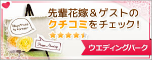結婚式口コミ - 富士屋ホテル【ウエディングパーク】