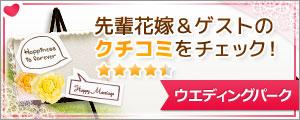 結婚式口コミ - KIOKUNOMORI (記憶の森)【ウエディングパーク】
