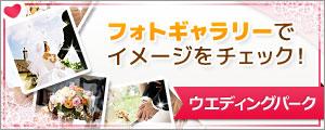 フォトギャラリー- ホテルクラウンパレス甲府(HMIホテルグループ)【ウエディングパーク】