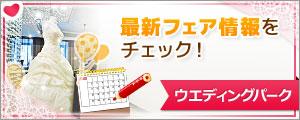 ブライダルフェア - プレシャスガーデン セントクロワール【ウエディングパーク】